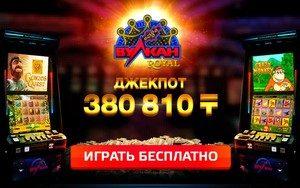 Гранд казино казахстана играть в мобильные казино