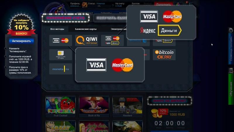 Кто выводил деньги из казино интернет казино онлайн голдфишка