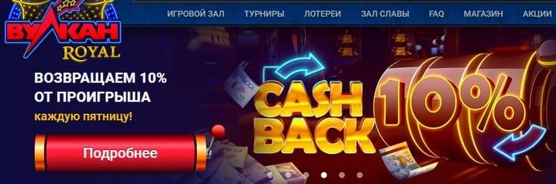вулкан рояль казахстан играть на деньги