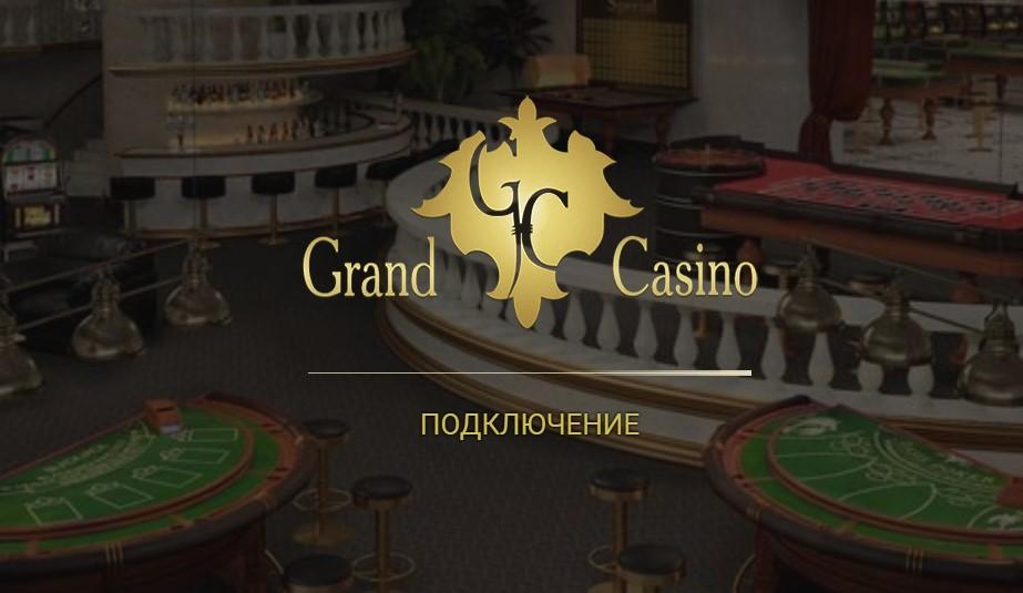 Играть в гранд казино без регистрации казино где при регистрации дают деньги без депозита