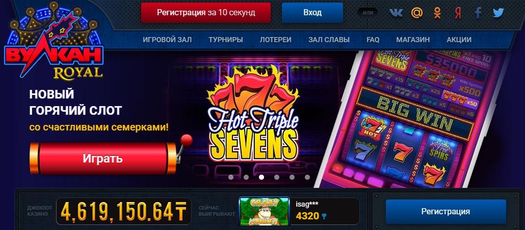 вулкан казахстан казино
