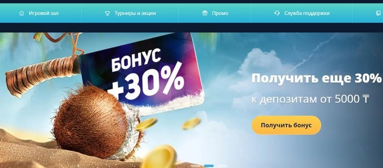 алтын казино онлайн